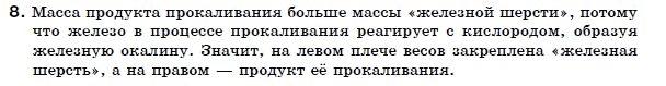 ГДЗ по химии 7 класс Г. Лашевская (для русских школ) § 22. Железо. Физические и химические свойства железа. Задание: 8