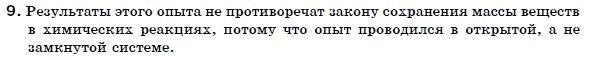 ГДЗ по химии 7 класс Г. Лашевская (для русских школ) § 22. Железо. Физические и химические свойства железа. Задание: 9