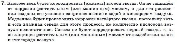 ГДЗ по химии 7 класс Г. Лашевская (для русских школ) § 23. Применение железа. Разрушение железа в естественных условиях. Задание: 7