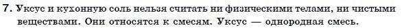 ГДЗ по химии 7 класс Г. Лашевская (для русских школ) § 4. Вещества. Чистые вещества и смеси. Задание: 7