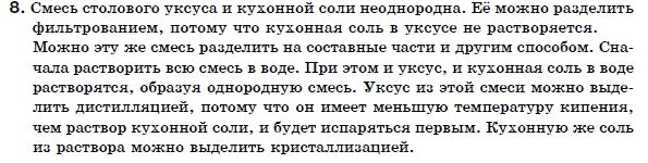 ГДЗ по химии 7 класс Г. Лашевская (для русских школ) § 4. Вещества. Чистые вещества и смеси. Задание: 8