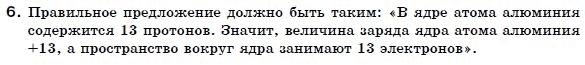 ГДЗ по химии 7 класс Г. Лашевская (для русских школ) § 5. Атомы. Химические элементы. Задание: 6