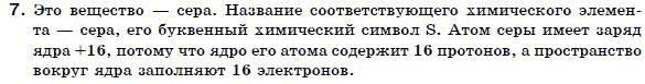 ГДЗ по химии 7 класс Г. Лашевская (для русских школ) § 5. Атомы. Химические элементы. Задание: 7