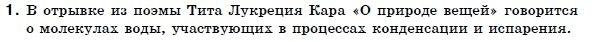 ГДЗ по химии 7 класс Г. Лашевская (для русских школ) § 7. Молекулы и ионы. Задание: 1