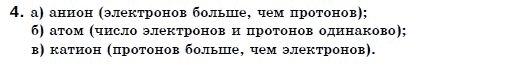 ГДЗ по химии 7 класс Г. Лашевская (для русских школ) § 7. Молекулы и ионы. Задание: 4