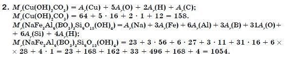ГДЗ по химии 7 класс Г. Лашевская (для русских школ) § 9. Относительная молекулярная масса вещества. Задание: 2