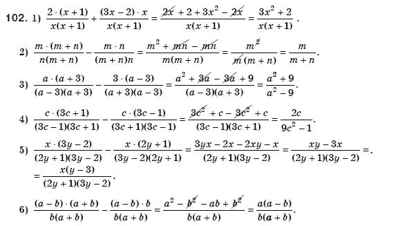 ГДЗ по алгебре 8 класс Мерзляк А., Полонський В., Якiр М.. Задание: 102