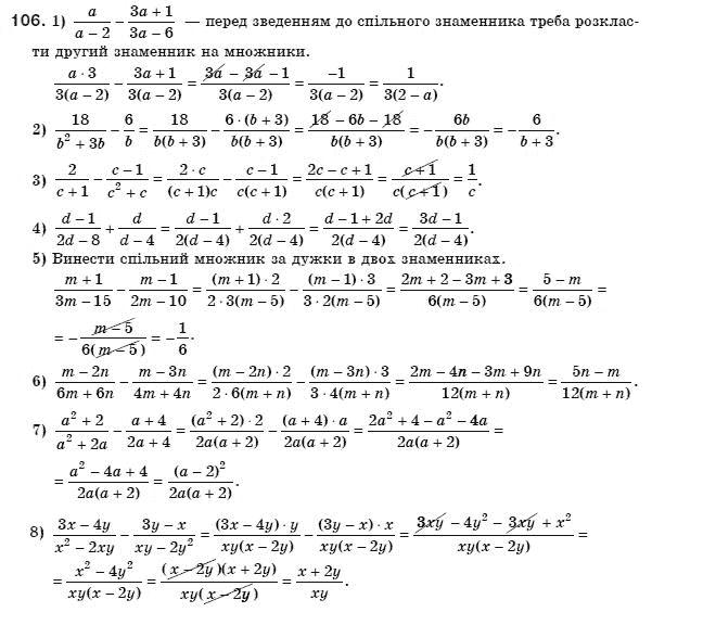 ГДЗ по алгебре 8 класс Мерзляк А., Полонський В., Якiр М.. Задание: 106