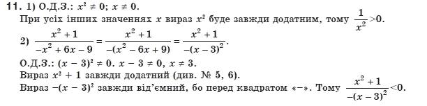 ГДЗ по алгебре 8 класс Мерзляк А., Полонський В., Якiр М.. Задание: 11