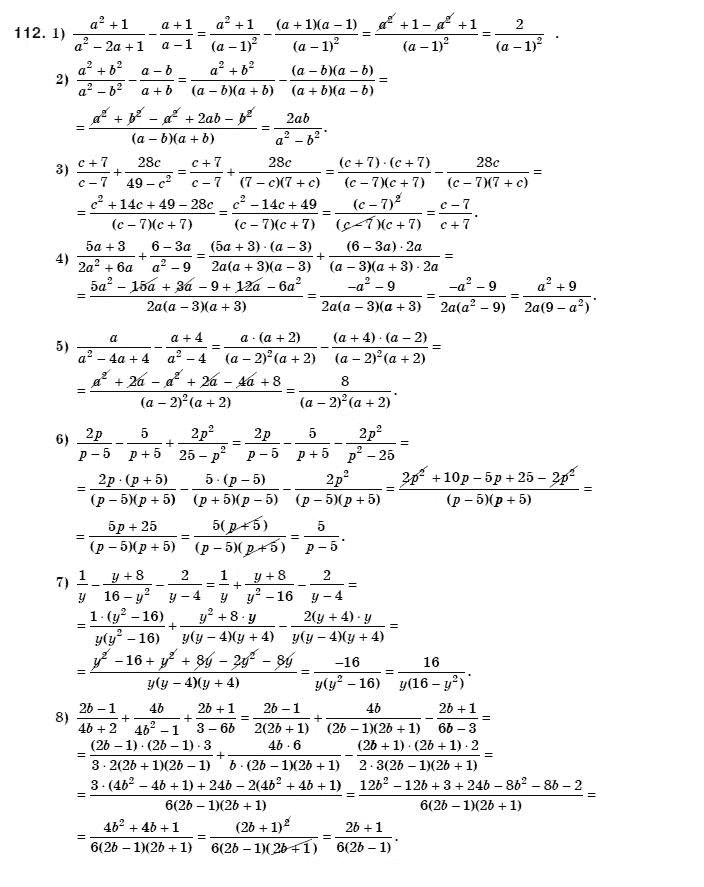 ГДЗ по алгебре 8 класс Мерзляк А., Полонський В., Якiр М.. Задание: 112