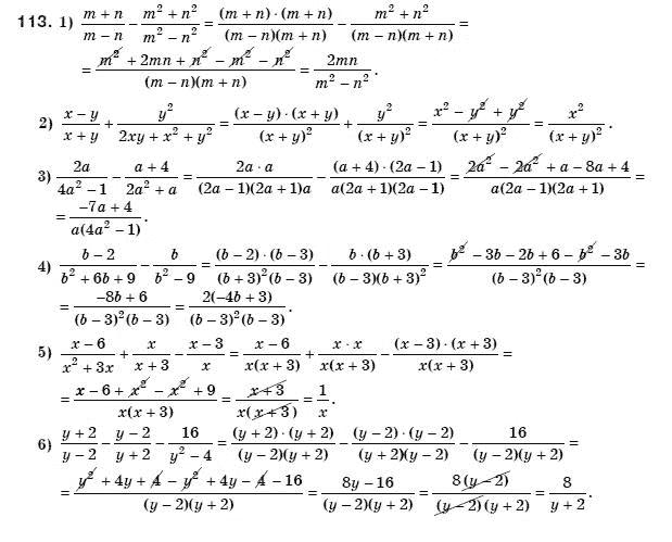 ГДЗ по алгебре 8 класс Мерзляк А., Полонський В., Якiр М.. Задание: 113