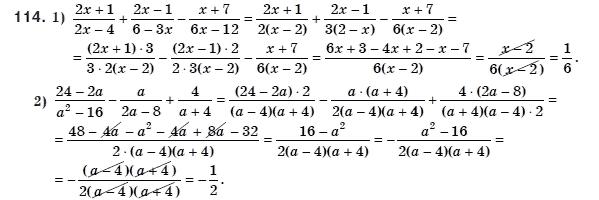ГДЗ по алгебре 8 класс Мерзляк А., Полонський В., Якiр М.. Задание: 114