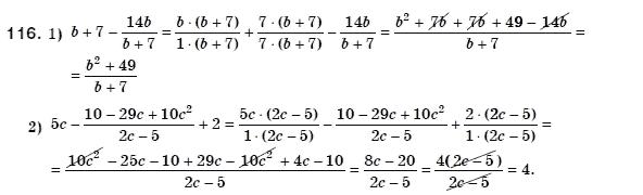 ГДЗ по алгебре 8 класс Мерзляк А., Полонський В., Якiр М.. Задание: 116