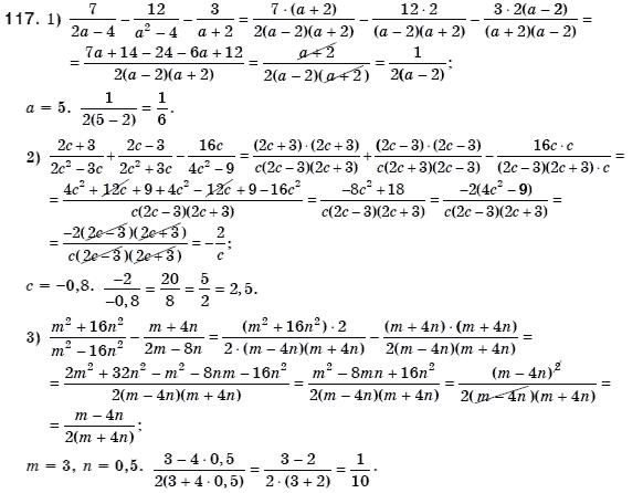 ГДЗ по алгебре 8 класс Мерзляк А., Полонський В., Якiр М.. Задание: 117