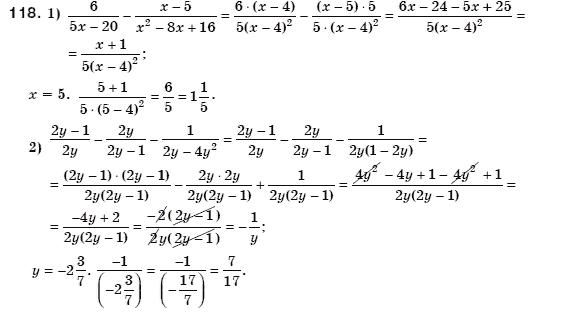 ГДЗ по алгебре 8 класс Мерзляк А., Полонський В., Якiр М.. Задание: 118