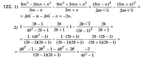 ГДЗ по алгебре 8 класс Мерзляк А., Полонський В., Якiр М.. Задание: 122