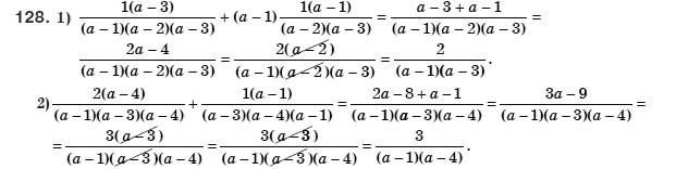 ГДЗ по алгебре 8 класс Мерзляк А., Полонський В., Якiр М.. Задание: 128