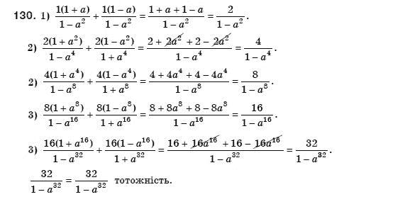 ГДЗ по алгебре 8 класс Мерзляк А., Полонський В., Якiр М.. Задание: 130