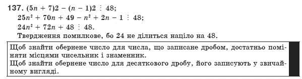 ГДЗ по алгебре 8 класс Мерзляк А., Полонський В., Якiр М.. Задание: 137