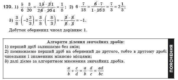 ГДЗ по алгебре 8 класс Мерзляк А., Полонський В., Якiр М.. Задание: 139