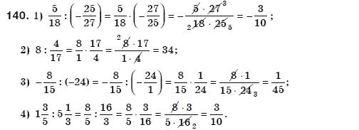 ГДЗ по алгебре 8 класс Мерзляк А., Полонський В., Якiр М.. Задание: 140