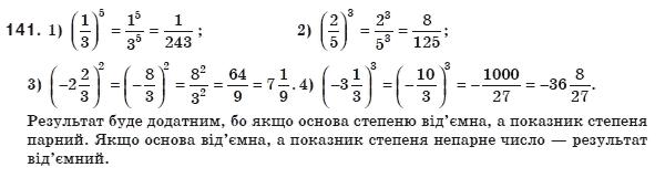 ГДЗ по алгебре 8 класс Мерзляк А., Полонський В., Якiр М.. Задание: 141