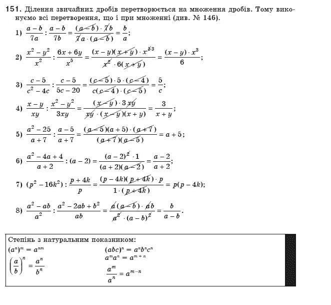 ГДЗ по алгебре 8 класс Мерзляк А., Полонський В., Якiр М.. Задание: 151