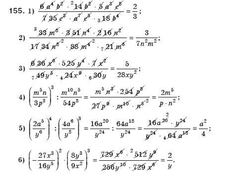 ГДЗ по алгебре 8 класс Мерзляк А., Полонський В., Якiр М.. Задание: 155