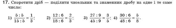 ГДЗ по алгебре 8 класс Мерзляк А., Полонський В., Якiр М.. Задание: 17
