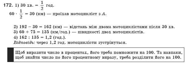ГДЗ по алгебре 8 класс Мерзляк А., Полонський В., Якiр М.. Задание: 172
