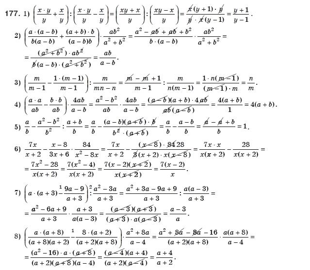 ГДЗ по алгебре 8 класс Мерзляк А., Полонський В., Якiр М.. Задание: 177
