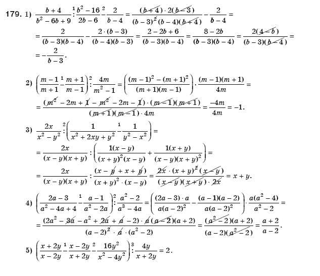 ГДЗ по алгебре 8 класс Мерзляк А., Полонський В., Якiр М.. Задание: 179