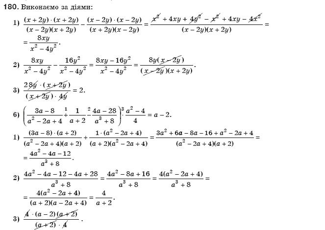 ГДЗ по алгебре 8 класс Мерзляк А., Полонський В., Якiр М.. Задание: 180