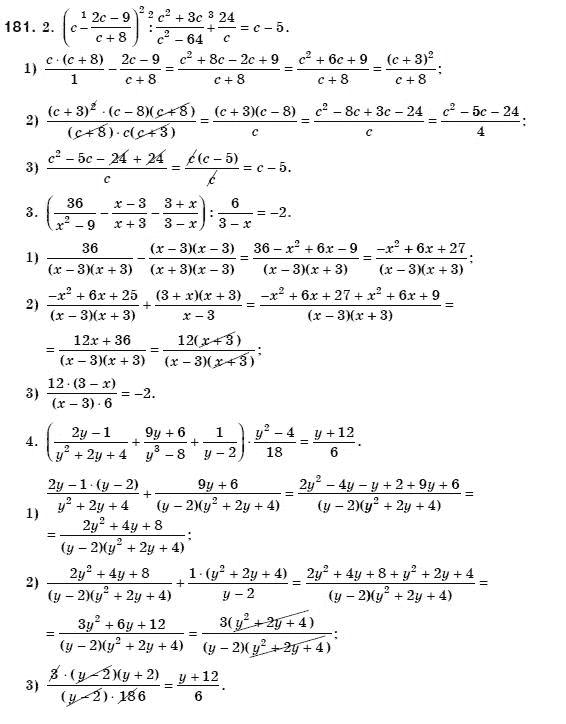 ГДЗ по алгебре 8 класс Мерзляк А., Полонський В., Якiр М.. Задание: 181