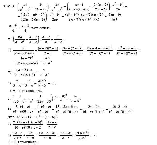 ГДЗ по алгебре 8 класс Мерзляк А., Полонський В., Якiр М.. Задание: 182