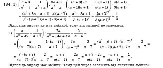 ГДЗ по алгебре 8 класс Мерзляк А., Полонський В., Якiр М.. Задание: 184