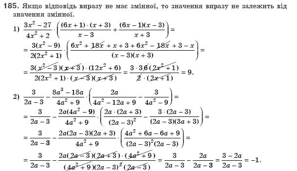 ГДЗ по алгебре 8 класс Мерзляк А., Полонський В., Якiр М.. Задание: 185