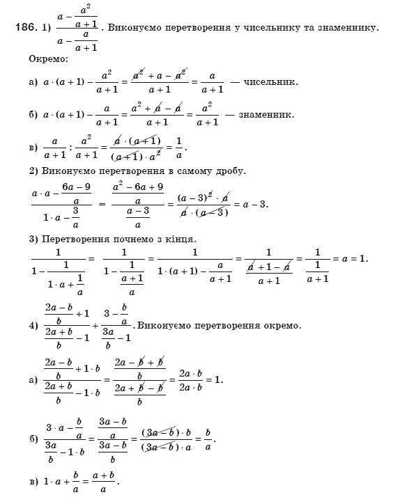ГДЗ по алгебре 8 класс Мерзляк А., Полонський В., Якiр М.. Задание: 186