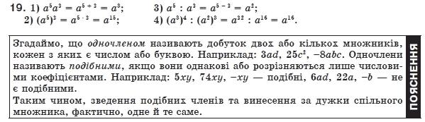 ГДЗ по алгебре 8 класс Мерзляк А., Полонський В., Якiр М.. Задание: 19