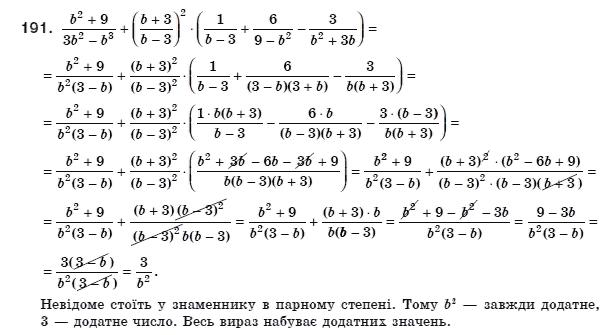 ГДЗ по алгебре 8 класс Мерзляк А., Полонський В., Якiр М.. Задание: 191