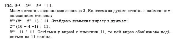 ГДЗ по алгебре 8 класс Мерзляк А., Полонський В., Якiр М.. Задание: 194
