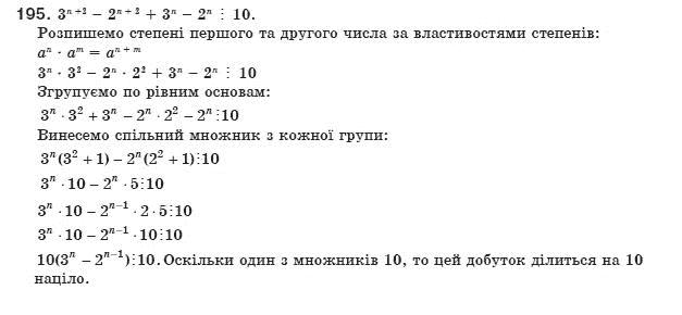 ГДЗ по алгебре 8 класс Мерзляк А., Полонський В., Якiр М.. Задание: 195
