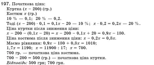 ГДЗ по алгебре 8 класс Мерзляк А., Полонський В., Якiр М.. Задание: 197