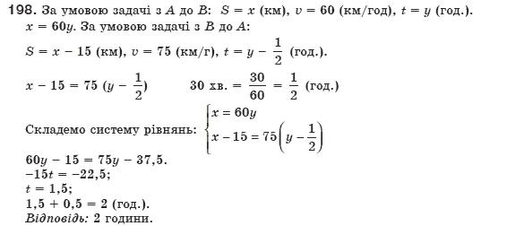 ГДЗ по алгебре 8 класс Мерзляк А., Полонський В., Якiр М.. Задание: 198