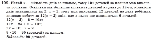 ГДЗ по алгебре 8 класс Мерзляк А., Полонський В., Якiр М.. Задание: 199