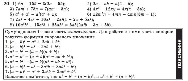 ГДЗ по алгебре 8 класс Мерзляк А., Полонський В., Якiр М.. Задание: 20