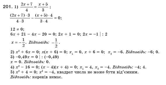 ГДЗ по алгебре 8 класс Мерзляк А., Полонський В., Якiр М.. Задание: 201