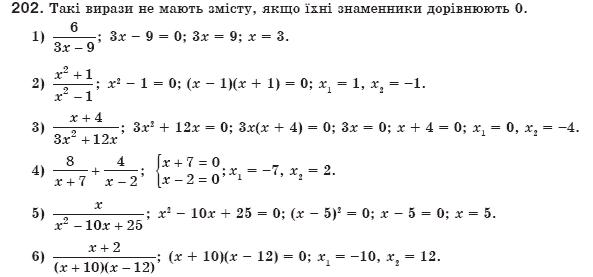 ГДЗ по алгебре 8 класс Мерзляк А., Полонський В., Якiр М.. Задание: 202