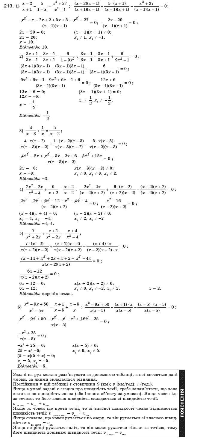 ГДЗ по алгебре 8 класс Мерзляк А., Полонський В., Якiр М.. Задание: 213