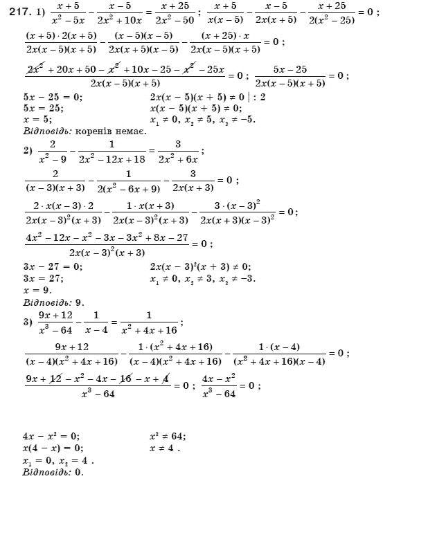 ГДЗ по алгебре 8 класс Мерзляк А., Полонський В., Якiр М.. Задание: 217
